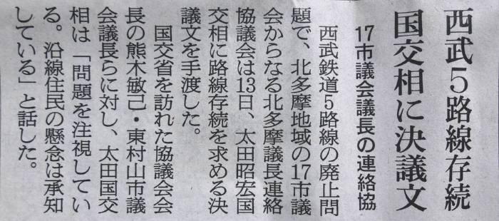 東京都に西武線存続の要望決議を手渡し_f0059673_23404982.jpg