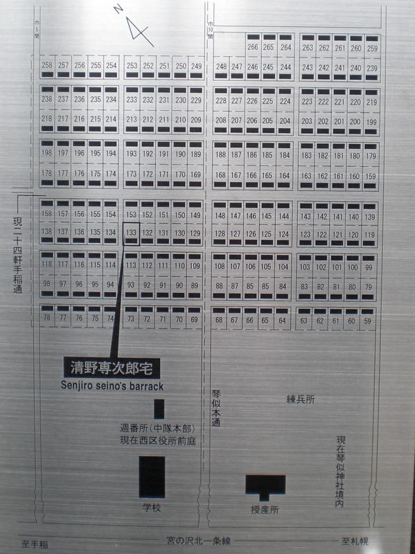 会津を歩く  琴似屯田兵村跡編_c0013687_2127240.jpg
