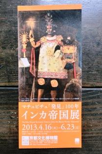 インカ帝国展_e0230141_1314528.jpg