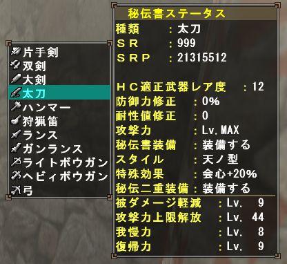 刀神マイミッションのすすめ_b0177042_4184268.jpg