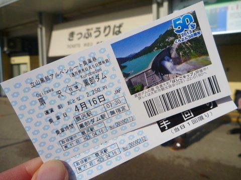 【滑走レポ 2013.4.16】 初めてのOPEN立山!!前編@立山_e0037849_19344719.jpg