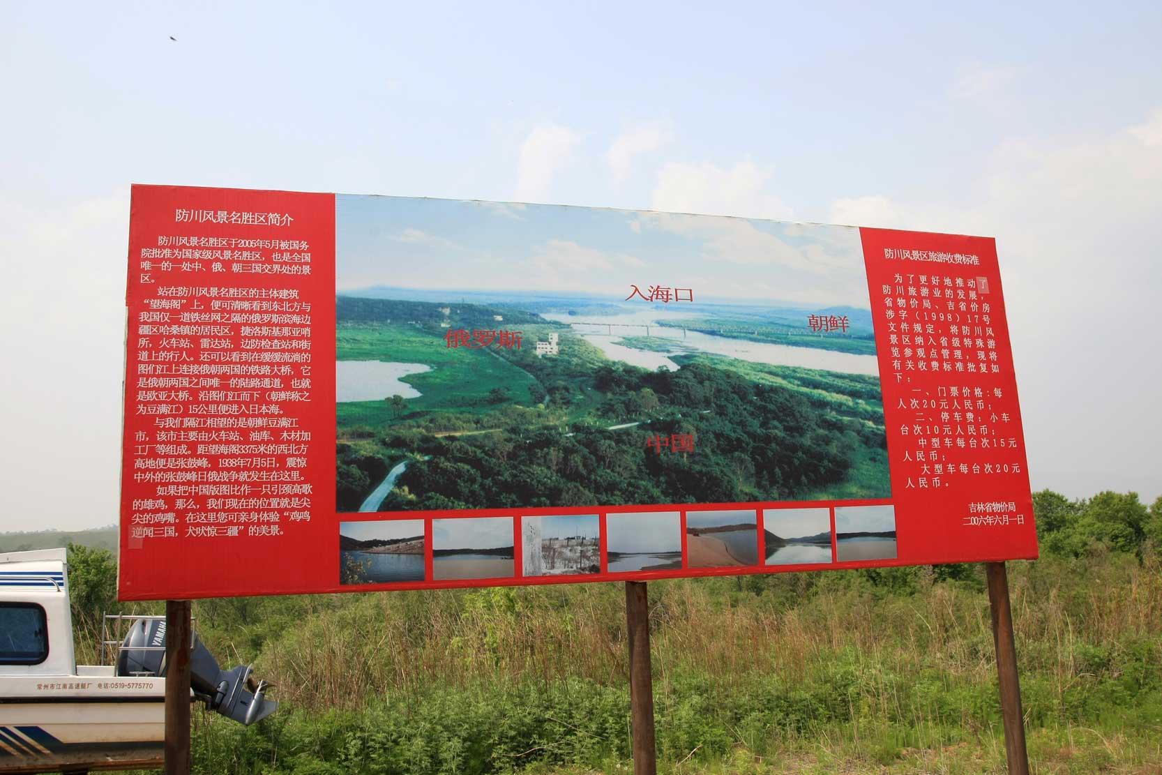 中朝ロ3か国の国境が見渡せる防川展望台(中国吉林省)_b0235153_132441.jpg