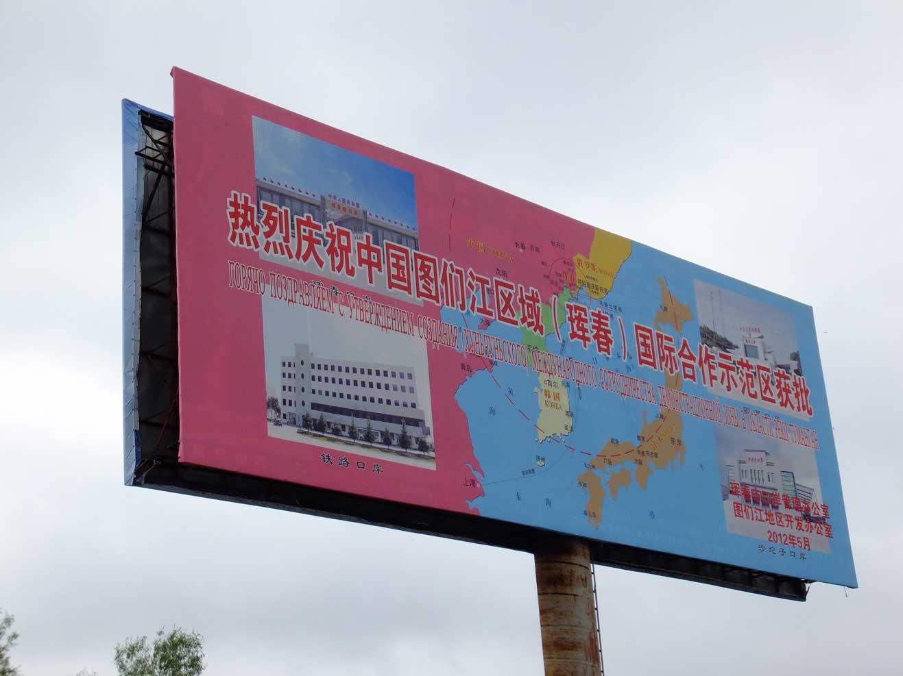 中朝ロ3か国の国境が見渡せる防川展望台(中国吉林省)_b0235153_136149.jpg