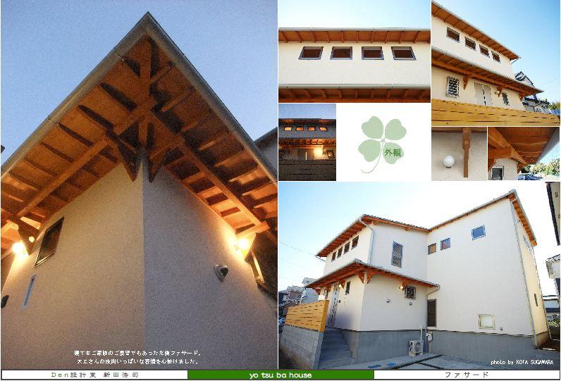 四つ葉house・・・外観_c0307053_164382.jpg