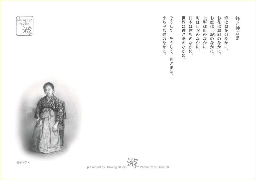 《 「金子みすず」 絵葉書 三枚セット封筒付 》_f0159856_8311010.jpg