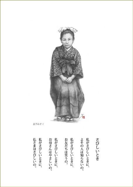 《 「金子みすず」 絵葉書 三枚セット封筒付 》_f0159856_832172.jpg