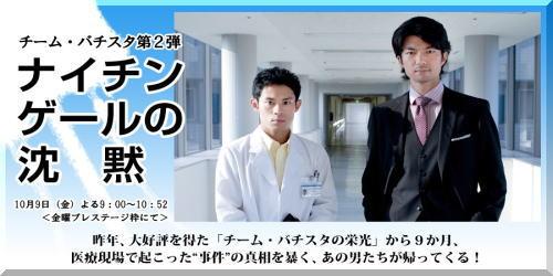 『チーム・バチスタ 第2弾 ナイチンゲールの沈黙』 (単発) 出演:伊藤... チームバチスタ
