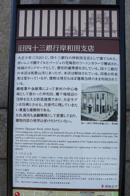 成協信用組合岸和田支店_c0112559_13103844.jpg