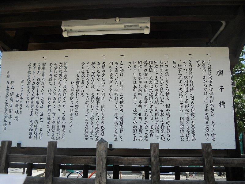 成協信用組合岸和田支店_c0112559_13124689.jpg
