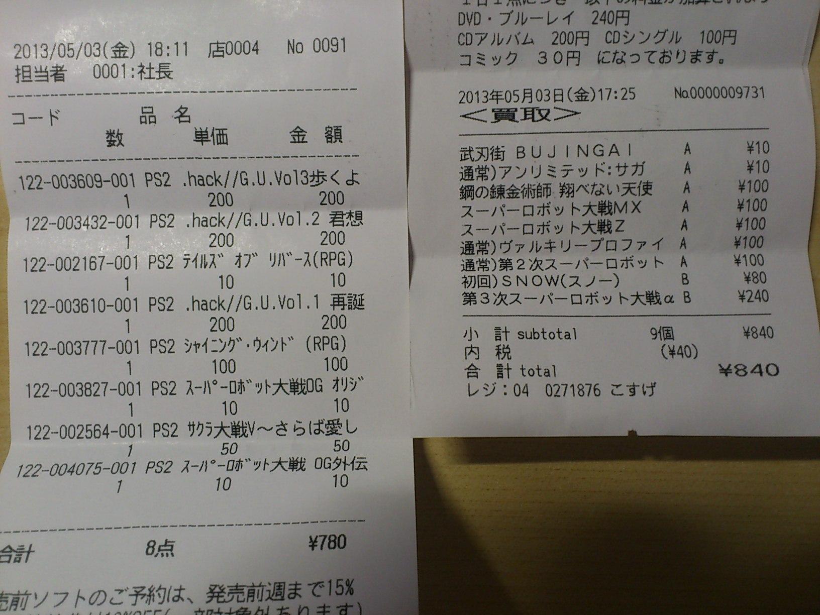 MGRとMGS4とゲーム売却_b0107871_0135971.jpg
