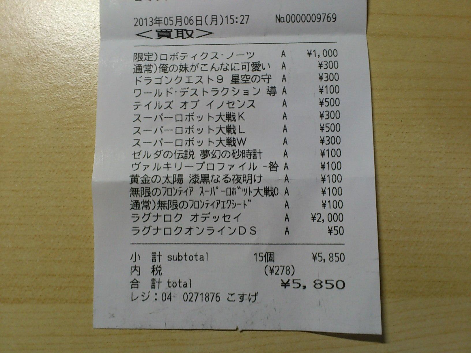 MGRとMGS4とゲーム売却_b0107871_0141536.jpg