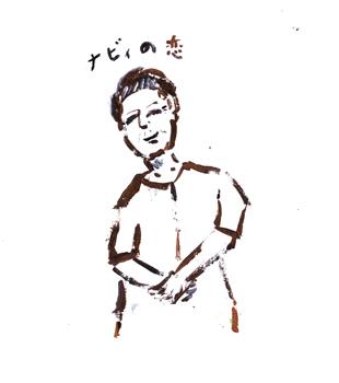 第15回上映『ナビィの恋』_c0154575_9334996.jpg