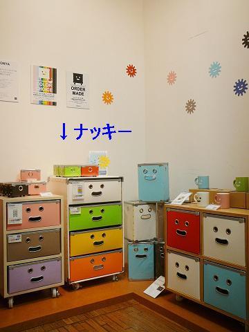 IREMONYA at 伊勢丹浦和店「グローバルグリーン」情報 vol.2_b0087378_15421936.jpg