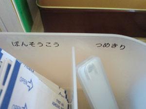 無印良品のメイクボックスで薬と衛生品を収納_c0293787_1149435.jpg