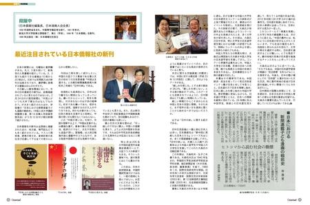 新书受到日本主流媒体关注,6月号的《Crossroad》刊登了相关报道_d0027795_11553.jpg