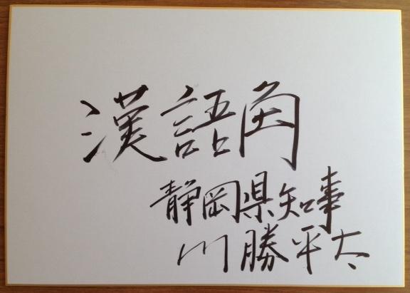 """独家报道。静冈县知事支持日中民间交流,题写""""汉语角""""。_d0027795_1534549.jpg"""