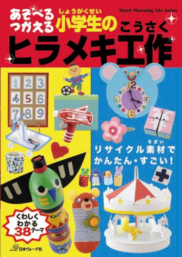 『あそべる つかえる 小学生のヒラメキ工作』発売です_f0215199_15505710.jpg