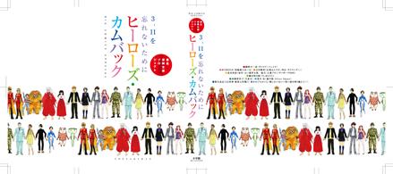 ビッグコミックススペシャル「3.11を忘れないために ヒーローズ・カムバック」発売中。_f0233625_17231432.jpg