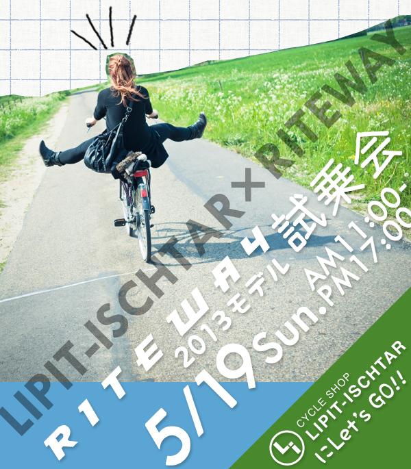 ☆緊急告知☆『RITEWAYライトウェイ』2013モデル試乗会決定!!_b0212032_2116539.jpg
