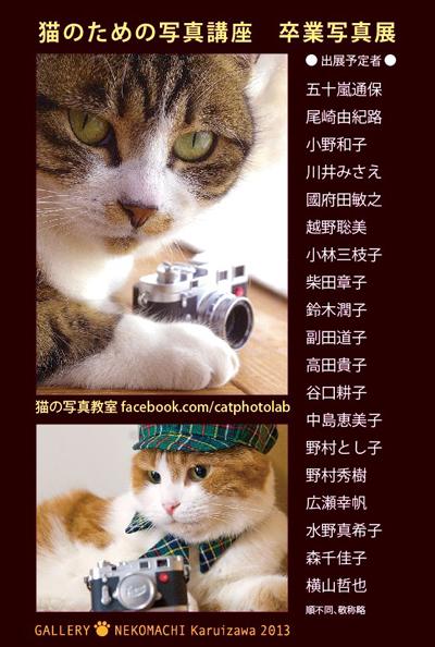 「猫のための写真講座 卒業写真展」_c0194541_0544964.jpg