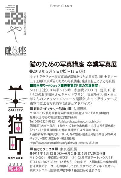 「猫のための写真講座 卒業写真展」_c0194541_0552944.jpg