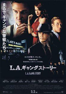 L.A.ギャング ストーリー_e0230141_925585.jpg