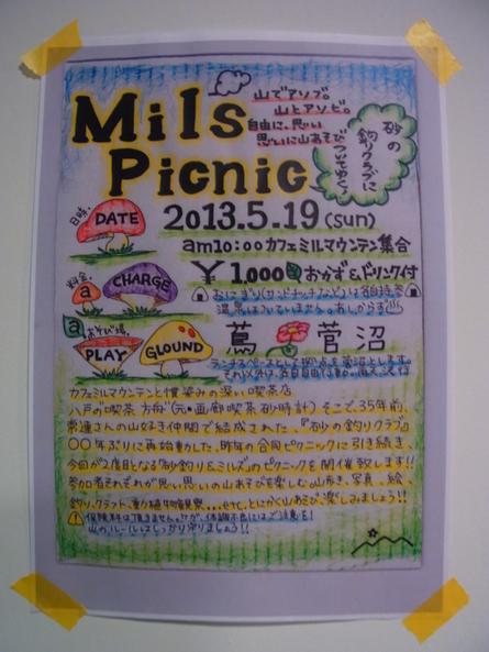 ミルズピクニック vol.2_b0207642_19584713.jpg