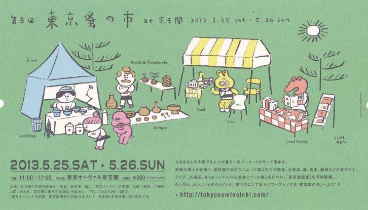 第3回 東京蚤の市 出店のお知らせ_e0194145_651639.jpg