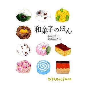 和菓子の本!!_c0151053_2334913.jpg