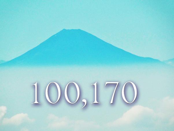 10万人を超えました!_c0167961_2223175.jpg