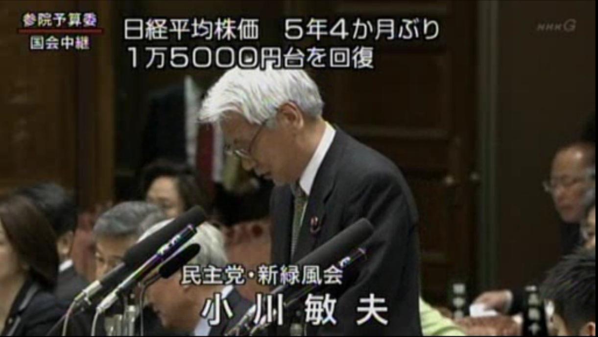 小川敏夫、速報テロップに秒殺される_d0044584_8243821.jpg
