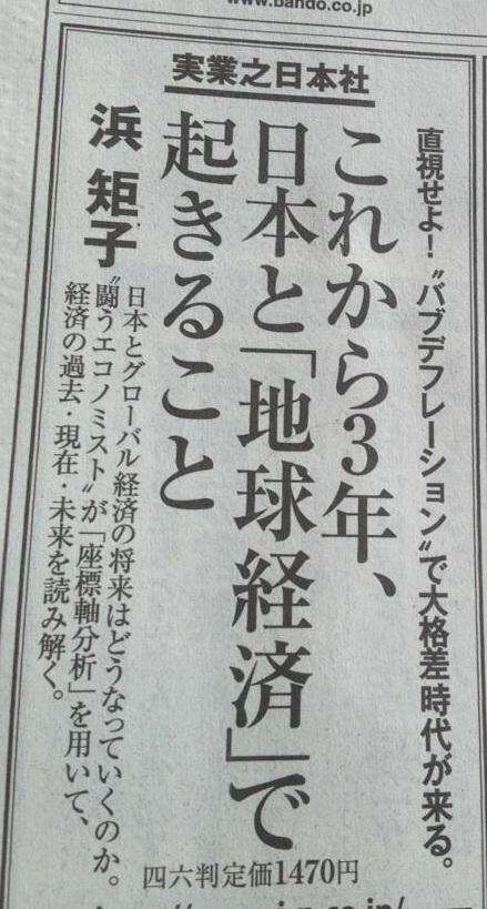 小川敏夫、速報テロップに秒殺される_d0044584_8251090.jpg