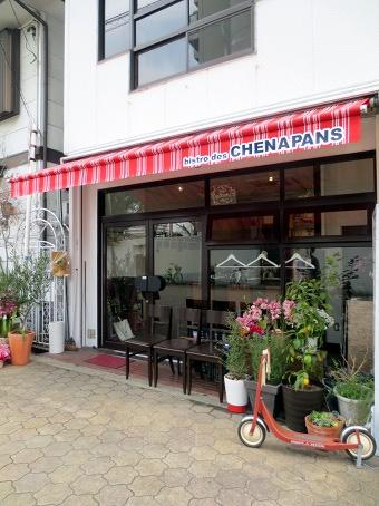 Bistro des Chenapans 〜ビストロ デ シュナパン〜_b0118001_9311666.jpg