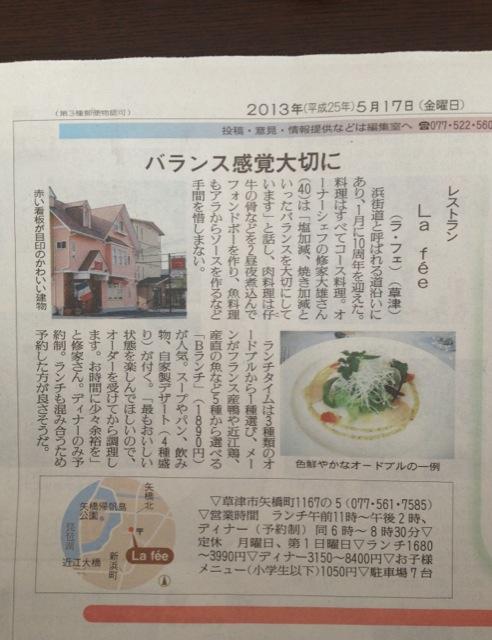 本日の読売新聞朝刊に掲載されました。_b0115006_132567.jpg
