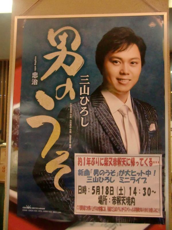 5月18日 演歌歌手 三山ひろしさん柴又に来る!_d0278912_215239.jpg