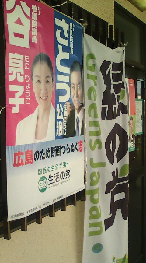 佐藤こうじ参院議員のポスター掲示開始!_e0094315_955589.jpg