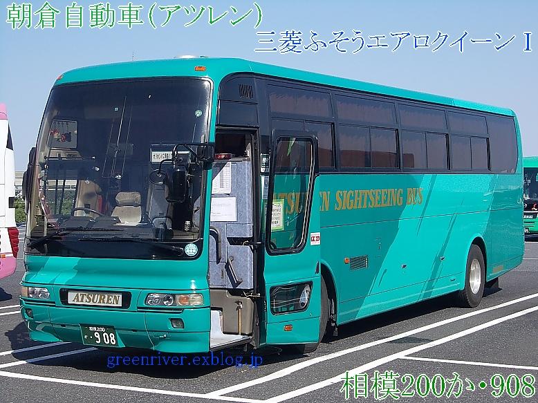 朝倉自動車(アツレン) 908_e0004218_1022566.jpg
