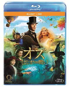 オズの魔法使いブルーレイ、DVD8月2日発売_e0025035_10513324.jpg