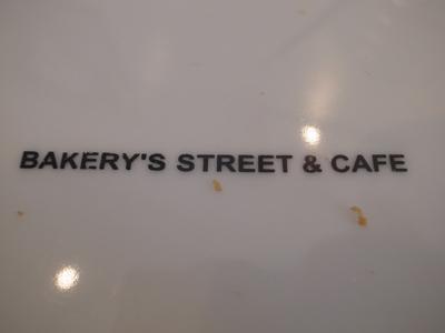 ベーカリーズ・ストリートで朝食を その2_a0014840_23301514.jpg
