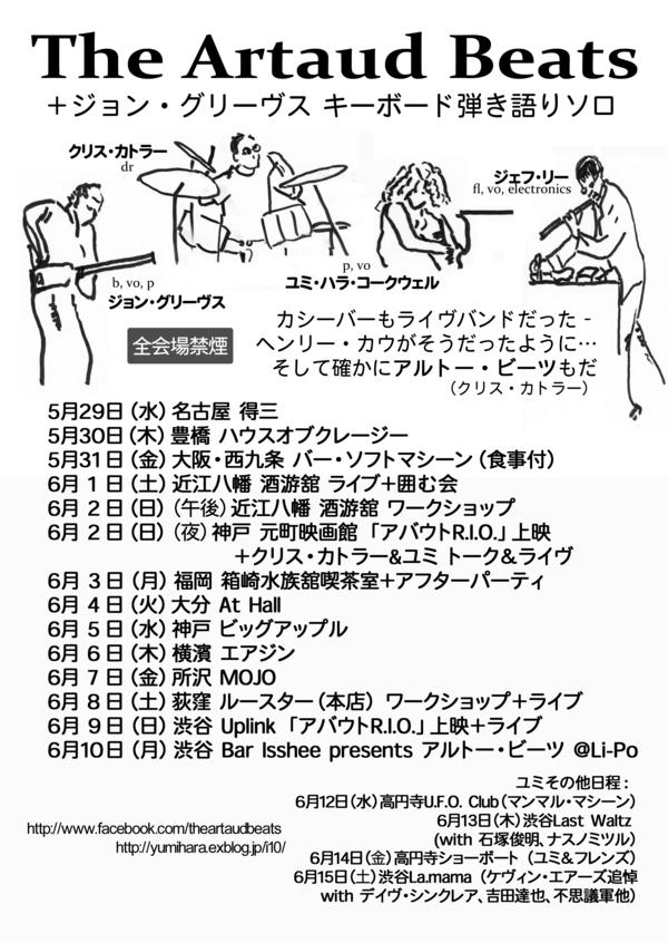 アルトー・ビーツ2013日本ツアー 全会場詳細完全発表_c0129545_1321462.jpg