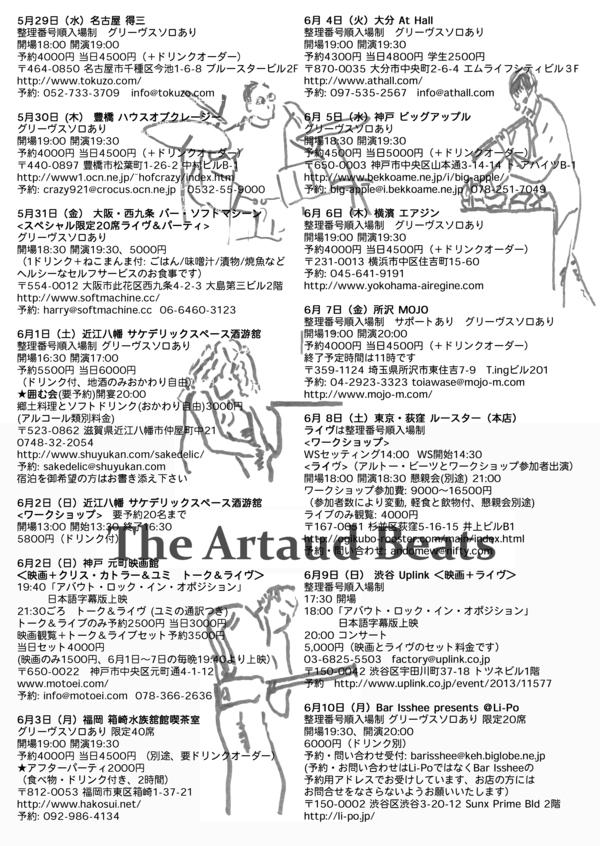 アルトー・ビーツ2013日本ツアー 全会場詳細完全発表_c0129545_1355146.jpg