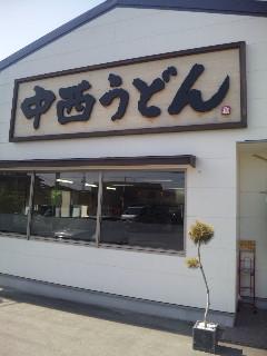 Sanuki-udon United presents『DYNAMITE TOUR 2013』13_c0308247_8421526.jpg