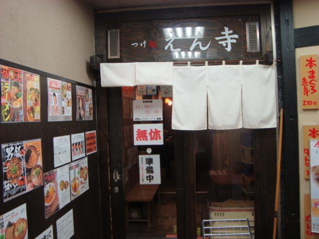 吉祥寺「つけ麺 えん寺」へ行く。_f0232060_211050100.jpg