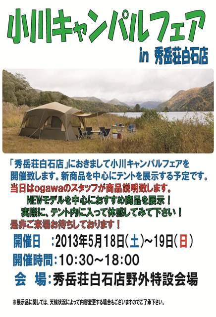 秀岳荘試乗会_d0197762_1311837.jpg
