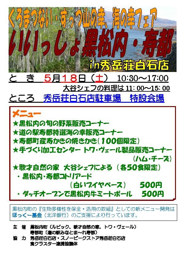秀岳荘試乗会_d0197762_1313361.jpg