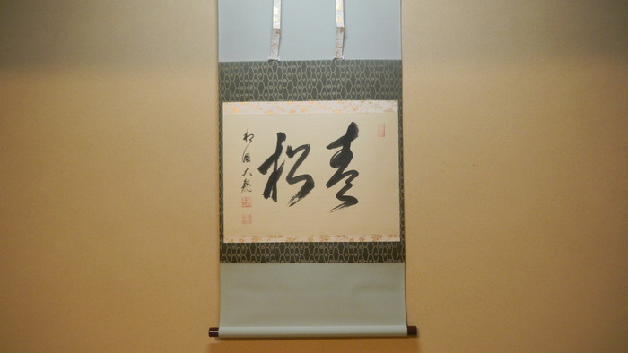 青松_d0163196_17435288.jpg