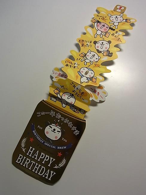 34歳のプレゼントありがとうございます!_b0186200_21594169.jpg