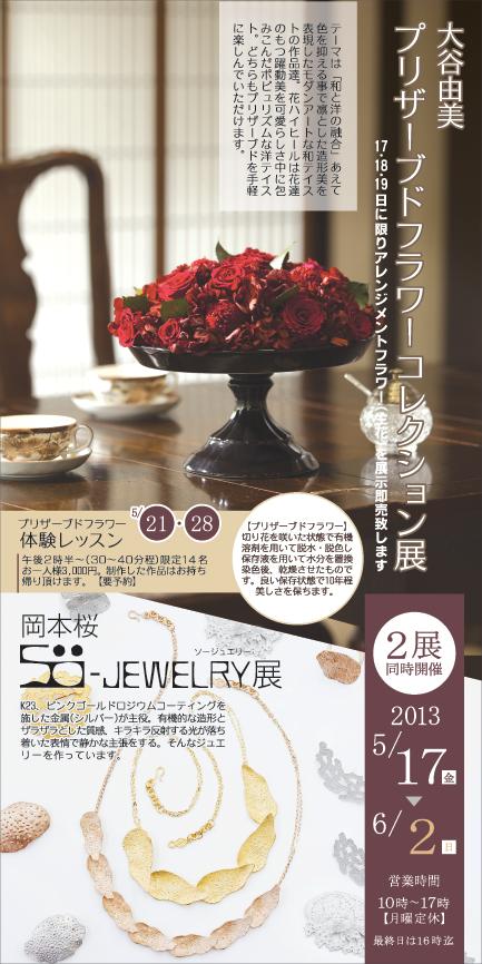 大谷由美 プリザーブドフラワーコレクション展と岡本桜ソージュエリー展始まりました。_c0256701_7271111.jpg