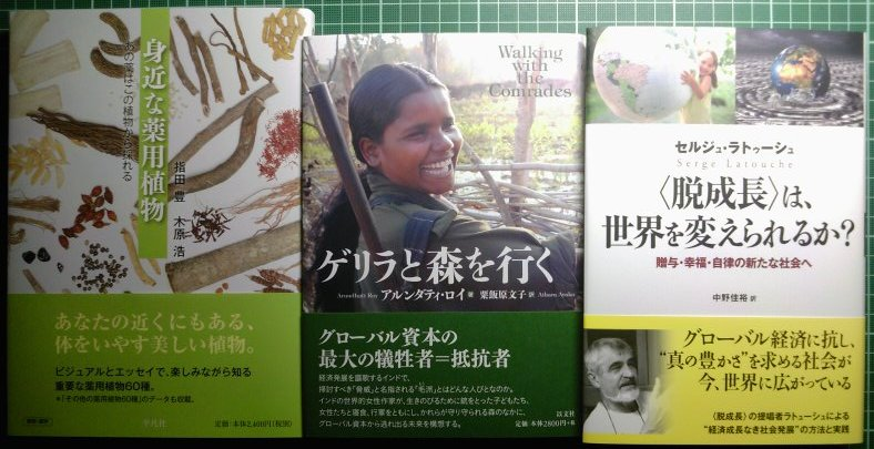 注目新刊:只今来日中のラトゥーシュ『〈脱成長〉は、世界を変えられるか?』作品社、ほか_a0018105_2254568.jpg