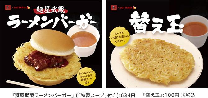 ロッテリアと麺屋武蔵のコラボ、「ラーメンバーガー」なるものを食べてみた。_e0173239_20294816.jpg